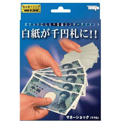 手品 マジックテイメント マネーショック 千円札 M11626
