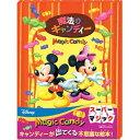 手品 マジックシリーズ ディズニー 新・魔法のキャンディー ミッキーマウス M11650【Disneyzone】