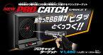【全品ポイント増量!】東京マルイ プロキャッチターゲット 銀ダンに最適!特殊素材の標的面にBB弾が瞬間的に付着するマジックターゲット! 【RCP】