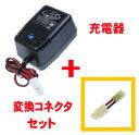 バッテリー充電器 ACデルタピーク・チャージャー1A ミニ・ラージバッテリー変換コネクタセット 【電動ガン用・イーグル模型】 【RCP】