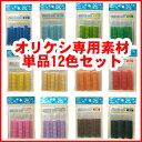 【送料無料!】【数量限定特価セール】 オリケシ専用素材 単品 12色セット