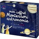 【送料無料 】 モンテッソーリBox はじめての天文学