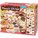 【送料無料!】 チョコズキッチン