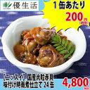 【ニッスイ】国産大粒 赤貝味付け時雨煮仕立て 24缶セット