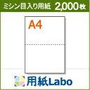 A4 ミシン目入り用紙 2分割 白紙【2,000枚】○2,000枚