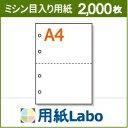 A4 ミシン目入り用紙 2分割 白紙 4穴あり【2,000枚】○2,000枚