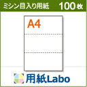 A4 ミシン目入り用紙 3分割 白紙【100枚】マイクロミシン○100枚