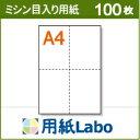A4 ミシン目入り用紙 十字4分割 白紙【100枚】マイクロミシン○100枚
