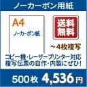 ノーカーボン用紙 A4【プリンターで印刷できるノーカーボン用...
