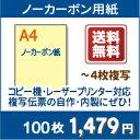 ノーカーボン紙 A4【プリンターで印刷できるノーカーボン紙 ...