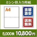A4 ミシン目入り用紙 2分割【A4 2分割(2面)白紙 ミシン目はマイクロミシン 5,000枚】A4 ミシン目入りコピー用紙 ミシン目用紙・ミシン目入り用紙 A4 ミシン目 2分割○5,000枚