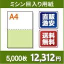 A4 2分割ミシン目入り用紙【A4 2分割(2面)カラー[白/緑] ミシン目はマイクロミシン 5,000枚】A4ミシン目入りコピー用紙○5,000枚