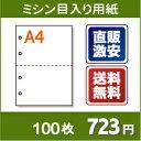 A4 2分割ミシン目入り用紙【A4 2分割(2面)4穴あり ミシン目はマイクロミシン 100枚】A4ミシン目入りコピー用紙○100枚