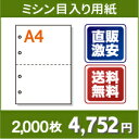 A4 2分割ミシン目入り用紙【A4 2分割(2面)4穴あり ミシン目はマイクロミシン 2,000枚】A4ミシン目入りコピー用紙○2,000枚