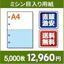 A4 2分割ミシン目入り用紙【A4 2分割(2面)カラー[白/青] 4穴あり ミシン目はマイクロミシン 5,000枚】A4ミシン目入りコピー用紙○5,000枚