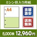 A4 2分割ミシン目入り用紙【A4 2分割(2面)カラー[白/緑] 4穴あり ミシン目はマイクロミシン 5,000枚】A4ミシン目入りコピー用紙○5,000枚