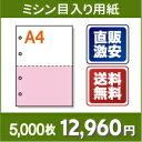A4 2分割ミシン目入り用紙【A4 2分割(2面)カラー[白/ピンク] 4穴あり ミシン目はマイクロミシン 5,000枚】A4ミシン目入りコピー用紙○5,000枚