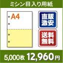 A4 2分割ミシン目入り用紙【A4 2分割(2面)カラー[白/黄] 4穴あり ミシン目はマイクロミシン 5,000枚】A4ミシン目入りコピー用紙○5,000枚
