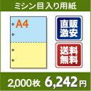 A4 2分割ミシン目入り用紙【A4 2分割(2面)カラー[青/黄] 4穴あり ミシン目はマイクロミシン 2,000枚】A4ミシン目入りコピー用紙○2,000枚