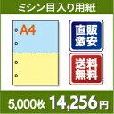 A4 2分割ミシン目入り用紙【A4 2分割(2面)カラー[青/黄] 4穴あり ミシン目はマイクロミシン 5,000枚】A4ミシン目入りコピー用紙○5,000枚