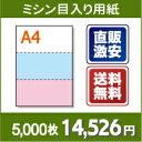 A4 ミシン目入り用紙 3分割【A4 3分割(3面)カラー[白/青/ピンク] ミシン目はマイクロミシン 5,000枚】A4 ミシン目入りコピー用紙 ミシン目用紙・ミシン目入り用紙 A4 ミシン目 3分割○5,000枚