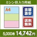 A4 ミシン目入り用紙 3分割【A4 3分割(3面)カラー[青/緑/ピンク] ミシン目はマイクロミシン 5,000枚】A4 ミシン目入りコピー用紙 ミシン目用紙・ミシン目入り用紙 A4 ミシン目 3分割○5,000枚