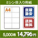 A4 ミシン目入り用紙 8分割【A4 8分割(8面)白紙 ミシン目はマイクロミシン 5,000枚】A4 ミシン目入りコピー用紙 ミシン目用紙・ミシン目入り用紙 A4 ミシン目 8分割○5,000枚