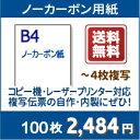 ノーカーボン紙 B4【プリンターで印刷できるノーカーボン紙 ...