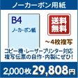 ノーカーボン紙 B4【プリンターで印刷できるノーカーボン紙 B4 カラー 青 2,000枚】コピー機・レーザープリンター対応の複写用紙・ノーカーボン紙・伝票用紙。複写伝票の自作にぜひ!○2,000枚