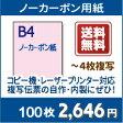 ノーカーボン紙 B4【プリンターで印刷できるノーカーボン紙 B4 カラー ピンク 100枚】コピー機・レーザープリンター対応の複写用紙・ノーカーボン紙・伝票用紙。複写伝票の自作にぜひ!○100枚