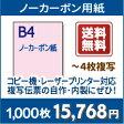 伝票用紙 ノーカーボン B4【プリンターで印刷できる伝票用紙 複写式 B4 カラー ピンク 1,000枚】コピー機・レーザープリンター対応の伝票用紙・ノーカーボン・複写用紙。複写伝票の自作にぜひ!○1,000枚