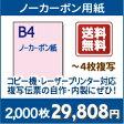 ノーカーボン紙 B4【プリンターで印刷できるノーカーボン紙 B4 カラー ピンク 2,000枚】コピー機・レーザープリンター対応の複写用紙・ノーカーボン紙・伝票用紙。複写伝票の自作にぜひ!○2,000枚