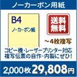 ノーカーボン紙 B4【プリンターで印刷できるノーカーボン紙 B4 カラー 黄色 2,000枚】コピー機・レーザープリンター対応の複写用紙・ノーカーボン紙・伝票用紙。複写伝票の自作にぜひ!○2,000枚