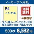 ノーカーボン用紙 B4【プリンターで印刷できるノーカーボン用紙 B4 カラー 黄色 500枚】コピー機・レーザープリンター対応の複写用紙・ノーカーボン紙・伝票用紙。複写伝票の自作にぜひ!○500枚