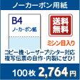 マルチプリンタ帳票 複写タイプ B4 2分割【ノーカーボン B4 2分割 カラー[白/青] 100枚】コピー機・レーザープリンター対応のマルチプリンタ帳票 複写タイプ。伝票の自作にぜひ!○100枚