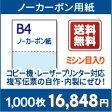 ノーカーボン紙 ミシン目 B4 2分割【ノーカーボン B4 2分割 カラー[白/青] 1,000枚】コピー機・レーザープリンター対応のミシン目入りノーカーボン紙。伝票の自作にぜひ! ○1,000枚