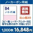 ノーカーボン紙 ミシン目 B4 2分割【ノーカーボン B4 2分割 カラー[白/ピンク] 1,000枚】コピー機・レーザープリンター対応のミシン目入りノーカーボン紙。伝票の自作にぜひ! ○1,000枚