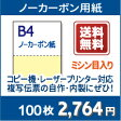 マルチプリンタ帳票 複写タイプ B4 2分割【ノーカーボン B4 2分割 カラー[白/黄] 100枚】コピー機・レーザープリンター対応のマルチプリンタ帳票 複写タイプ。伝票の自作にぜひ!○100枚