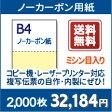 マルチプリンタ帳票 複写タイプ B4 2分割【ノーカーボン B4 2分割 カラー[白/黄] 2,000枚】コピー機・レーザープリンター対応のマルチプリンタ帳票 複写タイプ。伝票の自作にぜひ!○2,000枚