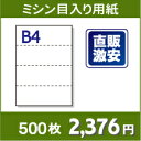 B4 ミシン目入り用紙 ヨコ4分割【B4 ヨコ4分割(4面)白紙 ミシン目はマイクロミシン 500枚】B4 ミシン目入りコピー用紙 ミシン目用紙..