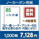 伝票用紙 ノーカーボン B5【プリンターで印刷できる伝票用紙...