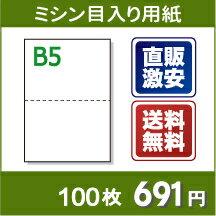 B5 ミシン目入り用紙 2分割【B5 2分割(2面)白紙 ミシン目はマイクロミシン 100枚】B5 ミシン目入りコピー用紙 ミシン目用紙・ミシン目入り用紙 B5 ミシン目 2分割○100枚 B5 ミシン目入り用紙 2分割【B5 2分割(2面)白紙 ミシン目はマイクロミシン 500枚】B5 ミシン目入りコピー用紙 ミシン目用紙・ミシン目入り用紙 B5 ミシン目 2分割○500枚 B5 ミシン目入り用紙 2分割【B5 2分割(2面)白紙 ミシン目はマイクロミシン 1,000枚】B5 ミシン目入りコピー用紙 ミシ