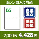 B5 ミシン目入り用紙 2分割【B5 2分割(2面)白紙 ミシン目はマイクロミシン 2,000枚】B5 ミシン目入りコピー用紙 ミシン目用紙・ミシン目入り用紙 B5 ミシン目 2分割○2,000枚