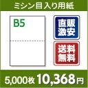 B5 ミシン目入り用紙 2分割【B5 2分割(2面)白紙 ミシン目はマイクロミシン 5,000枚】B5 ミシン目入りコピー用紙 ミシン目用紙・ミシン目入り用紙 B5 ミシン目 2分割○5,000枚