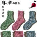 ショッピングit 【奈良県産靴下】ASHITABI あしたび ASHI-003 スラブクルーソックス 25.0cm〜27.0cm SOCKS 靴下 ソックス 国産 made in JAPAN 麻 HEMP 奈良靴下 ヘンプソックス 杢柄