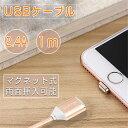 送料無料 USBケーブル iPhone7 ケーブル type-c usbケーブル マグネット式 iPhoneケーブル マイクロ USBケーブル アンドロイド usbケーブル 強化ナイロンメッシュ アルミ合金 1m iphone/Android /type-c ケーブル データ転送