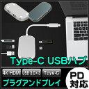 送料無料 USB Type-Cハブ Type-Cハブ 5in1 Type-C変換アダプ 4KHDMI出力 USB3.0ハブ ウルトラスリム 超軽量 MacBook用 MacBook Pro/ Chromebookなど対応 充電器 アダプター 変換ハブ 充電対応 バスパワー PD対応 プラグアンドプレイ 軽量 コンバクト お買得 あす楽