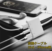 iphone x イヤホン 変換 ケーブル 3ポート付き iPhone 8 /8 Plus 充電 変換 アダプタ 1本3役 アイフォン イヤホンジャック ケーブル iPhone 7/ 7 Plus 3.5mm端子 3in1 充電 ケーブル 急速充電 通話 音楽再生 iphone6s/6sPlus