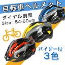ヘルメット 自転車 大人用 サイクルヘルメット ジュニア 自...