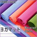 ヨガマット 厚さ8mm ダレーニングマット エクササイズマット ダイエット 器具 ダイエット器具 ホットヨガマットヨガマット 8mm ストレッチマット yoga  送料無料 6色 あす楽
